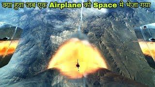 देखिए क्या हुवा जब एक Airplane को Space मे भेजा गया what happened when an airplane was sent to space