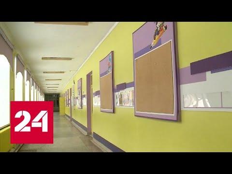 Общеобразовательные и спортивные школы Москвы закрылись на карантин - Россия 24
