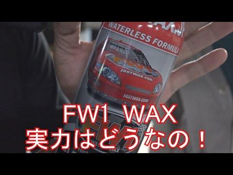 FW1 WAXの実力!?