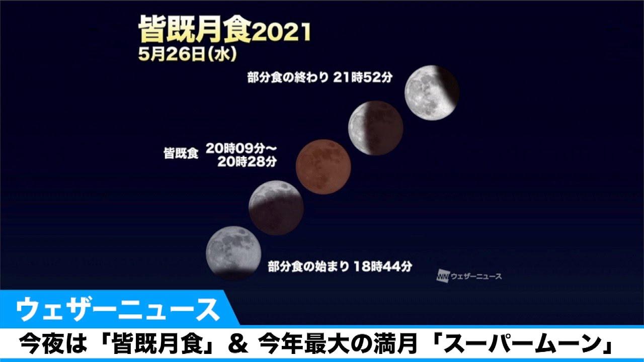 何時 満月 今日 の 【2021最新】スーパームーン皆既月食の時間は何時で方角【注意点】次回や前回はいつ?