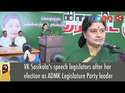 VK Sasikala's speech legislators after her election as ADMK Legislature Party leader