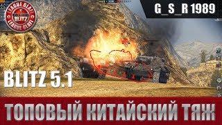 WoT Blitz - Отличная реализация топового китайца WZ 113 - World of Tanks Blitz (WoTB)