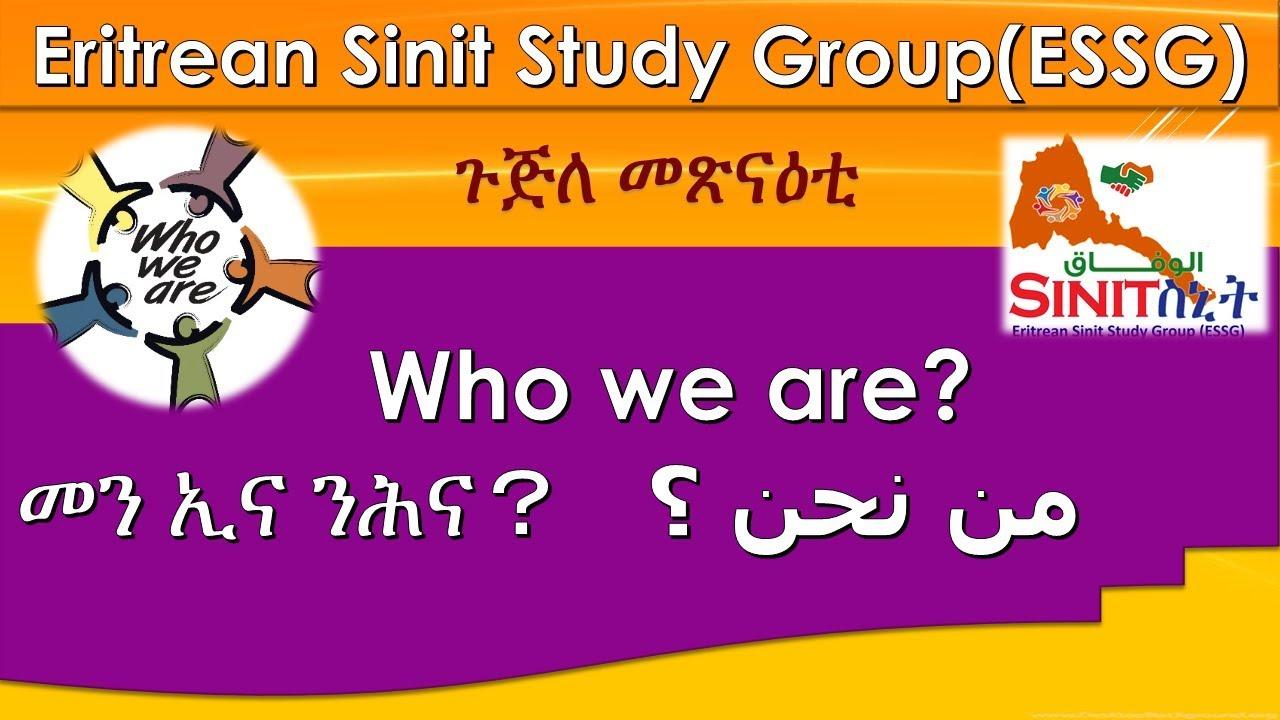 Image result for eritrean sinit study group logo