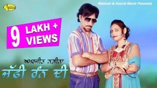 SUBSCRIBE US✯ http://goo.gl/EGkBtm Singer :- Amarjeet Nagina Song :- Jaffi Rann Di Album :- Jaffi Rann Di Music :- Ali Akbar Producer :- Mukesh Kumar ...