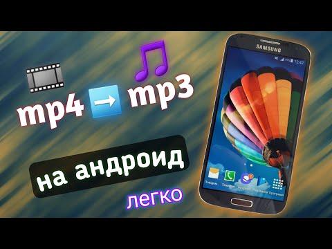 mp4 в mp3 на Андроид | Как Конвертировать mp4 в mp3 на Андроид? | Как из видео сделать mp3 | Karpiiy
