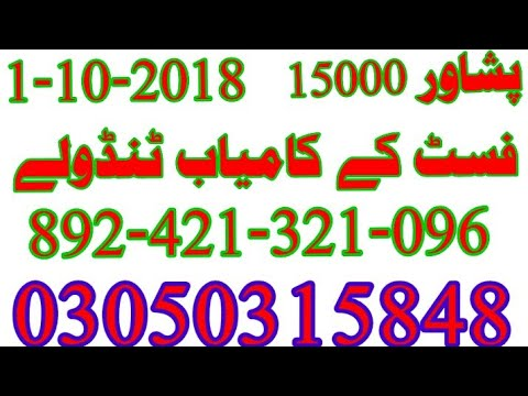 New guess paper Prize bond 15000 Peshawar 1.10.2018