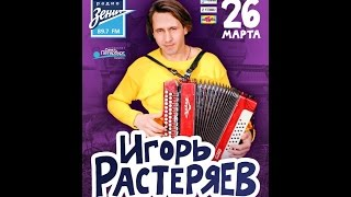 Игорь Растеряев. Концерт в С-Петербурге. 26.03.2016