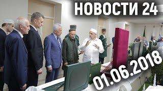 Новости Дагестан за 01. 06. 2018 год.