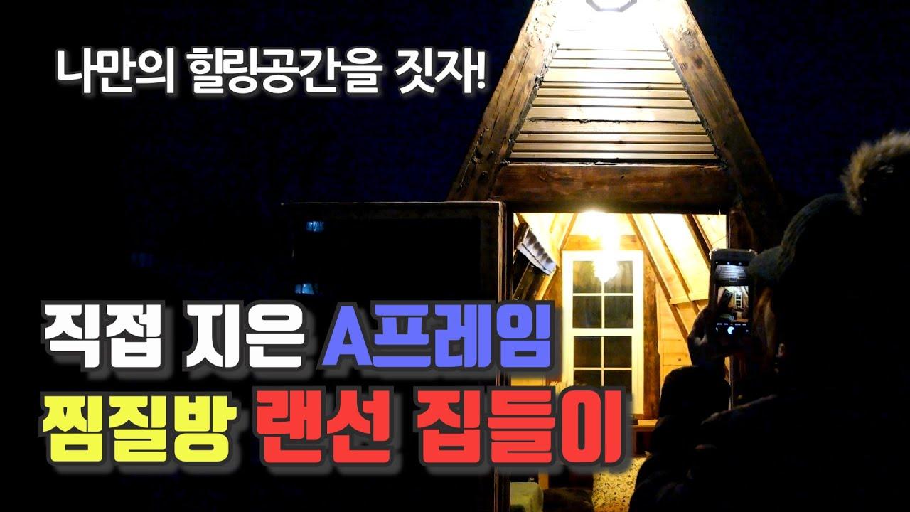 고재 A프레임 농막대신 찜질방^^ 랜선집들이