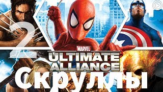 Marvel Ultimate Alliance Скруллы ч.2 Финал