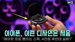 [2명 증정] 게이밍 이어폰을 작정하고 만들면 어떻게 …