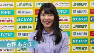 【ジェフ公式】2018 acure mermaid(アキュアマーメイド) 古野 あきほ 池見典子 動画 10