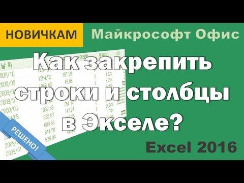 Видео №134. Excel. Закрепление ячейки в формуле. Оксана ЛУКИНА.