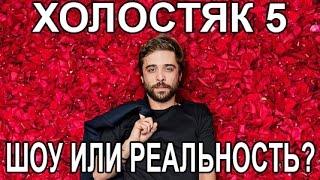 Холостяк 5 - релити-шоу или сериал с главным героем Ильей Глинникыв и живыми эмоциями девушек?