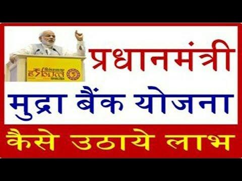 mudra bank full details in hindi