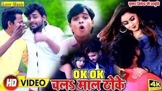 Baixar Hd Video Song - Ahmad  Raj - Chala na Maal Thoke - Love Music