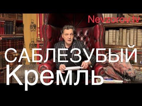 Саблезубый Кремль. Александр Невзоров читает собственную статью.