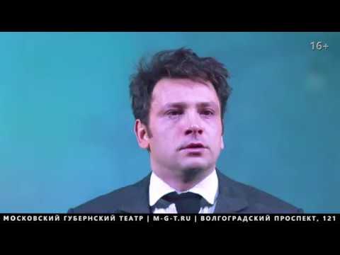 Антон Хабаров в спектакле «Вишневый сад», режиссер Сергей Безруков