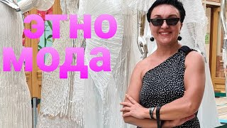 Этно мода. Бохо Международный конкурс-фестиваль дизайнеров В Санкт-Петербурге. Кто победит?