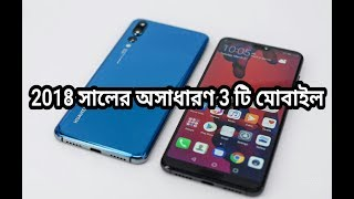 Top 3 exciting mobile phone 2018 || BD Twist