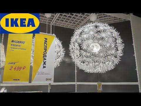 икеа Ikeaзимняя распродажа светильники декор рамки цветы