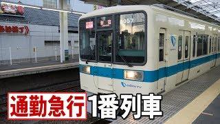 【ダイヤ改正】通勤急行1番列車など@小田急多摩線 小田急多摩センター駅