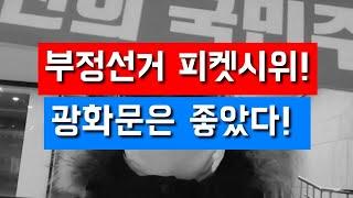 (비상채널)부정선거 피켓시위! 광화문은 반응이 좋았다!…