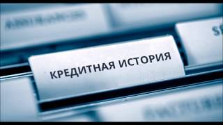 видео Улучшение кредитной истории