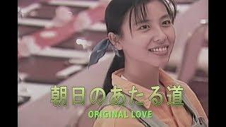 朝日のあたる道 (カラオケ) ORIGINAL LOVE
