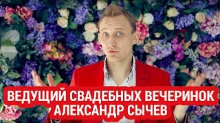 Ведущий на свадьбу СПБ Александр Сычев! Забронируй дату - получи подарок.