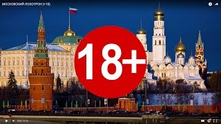 МОСКОВСКИЙ ЛОХОТРОН (+18)