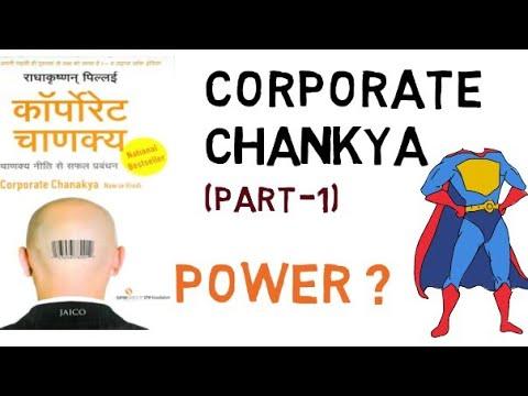 CORPORATE CHANKYA:PART1 | power (ताकत) in corporate world | [hindi:video book]