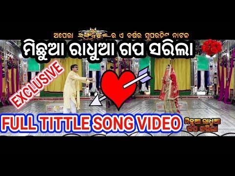 Ranga Mahala New Jatra 2017-Michhua Radhua Gapa Sarila Tittle Song High Quality Video