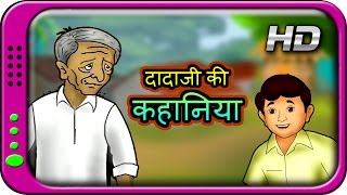 Dadaji ki Kahaniya - Hindi Story for Children with moral | Panchatantra Short Stories for Kids