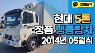 중고화물차매매 현대5톤 정품 냉동탑차