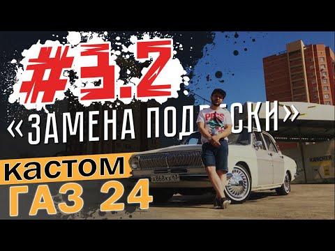 Замена Шкворневой Подвески Волга ГАЗ 24 | Дисковые Тормоза На Волгу [Серия 3 Часть 2]