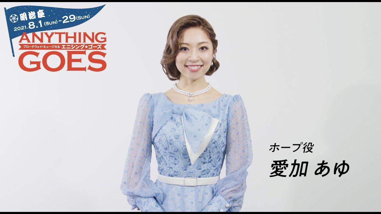明治座8月ブロードウェイミュージカル『エニシング・ゴーズ』ホープ役:愛加あゆコメント