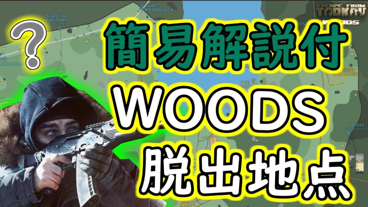 Woods タルコフ