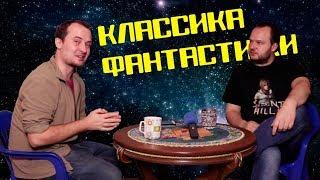 Звездный Десант - Обсуждаем! Роберт Хайнлайн // Фантастика