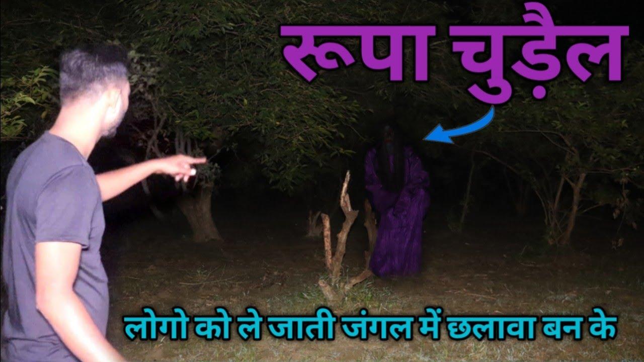 Download Roopa Chudail  एक किन्नर की आत्मा जो लोगो को बनाती जंगल में अपना शिकार ऐसा हमारे साथ हुआ || @Roopa