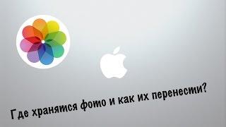 Где хранятся фото и медиатека на macOS:OS X и как её перенести на внешний носитель???