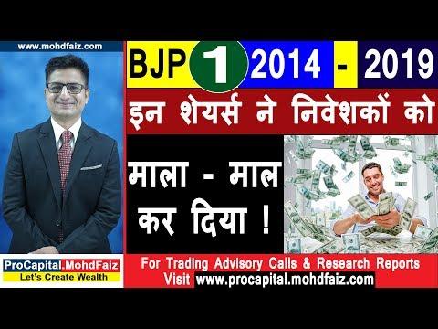 BJP GOVERNMENT ( 1 ) 2014 - 19 इन शेयर्स ने निवेशकों को माला माल कर दिया | Latest Stock Market News