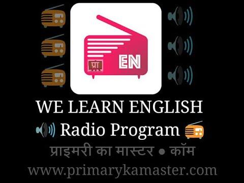 आओ अंग्रेजी सीखें - रेडियो कार्यक्रम : WE LEARN ENGLISH- Lesson: 45