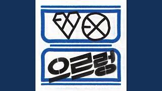 咆哮 (Growl) (EXO-M Ver.)