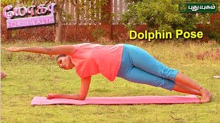 Dolphin Pose | யோகா For Health | 24/05/2017 | Puthuyugamtv