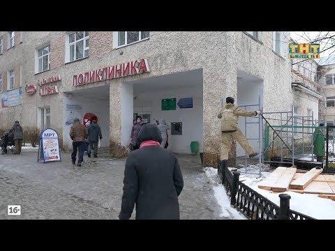 Начался ремонт городской поликлиники