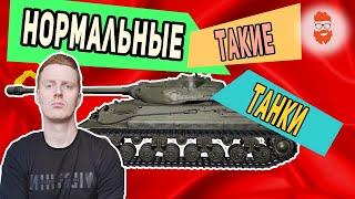 Наконец-то дневной танкач в  world of tanks