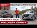 Что выбрать из б/у? Mazda CX-5 или Honda CR-V? (Сравнение автомобилей от РДМ-Импорт)