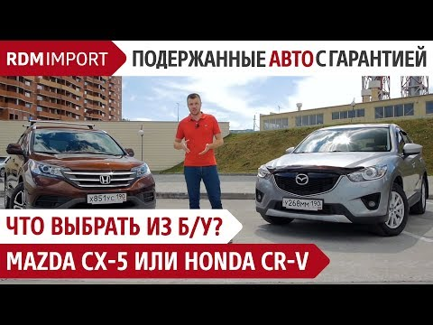 Выбираем подержанный SUV: CX-5 или CR-V? (Сравнение автомобилей от РДМ-Импорт)