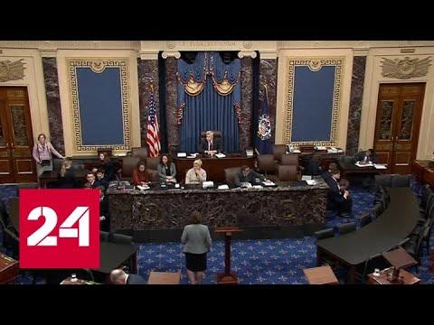 В сенате США пройдет финальное голосование по импичменту Трампу - Россия 24
